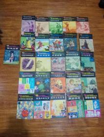 《少年百科丛书》(老版本)(26本合售)