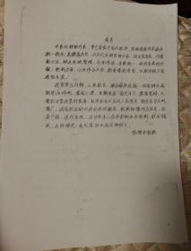 升降秘录(中医外科丹药制作方法)