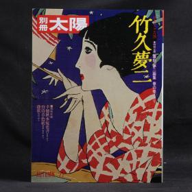 日文原版 别册太阳 竹久梦二 1977年