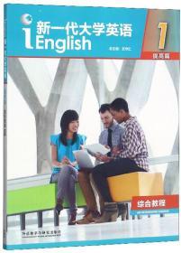 新一代大学英语1 提高篇 (综合教程)