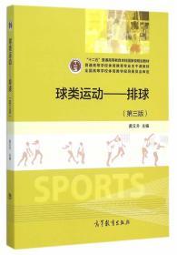 球类运动-排球- 第三版 黄汉升 黄汉升 高等教育出版社