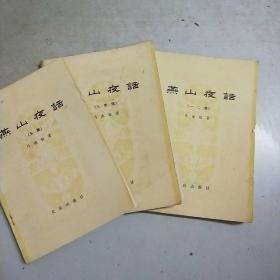 燕山夜话(全三册)一.二集+三.四集+五集