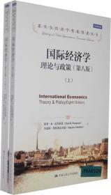 国际经济学 克鲁格曼 奥伯斯法尔德 中国人民大学出版社