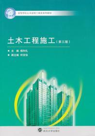 土木工程施工 第三版 杨和礼  何亚伯 武汉大学出版社