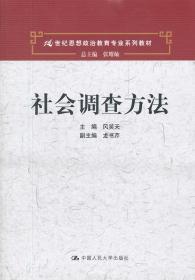 社会调查方法 风笑天 中国 风笑天 中国人民大学出版社