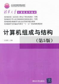 计算机组成与结构 第五版 王爱 王爱英 清华大学出版社