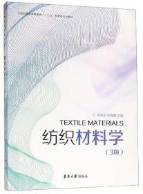 纺织材料学