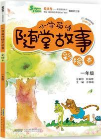 超级秀·小学英语随堂故事:一年级