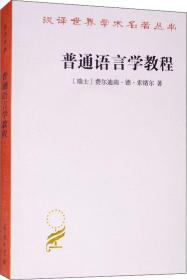 普通语言学教程 (瑞士)费尔迪南·德·索绪尔(Ferdina De Saussure) 著 高名凯 译 新华文轩网络书店 正版图书