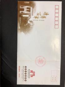 清清水木湛芳华【清华大学百年校庆邮戳】限量版纪念封首日封