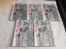 笑傲江湖(全五册)繁体竖版