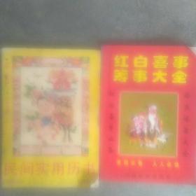 工具书,红白喜事筹事大全,民间实用历书(2本合售)