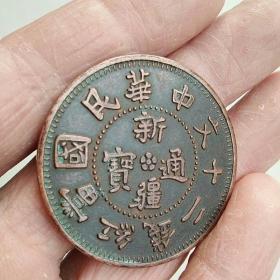 中华民国,当红钱,二十文,新疆通宝,双旗币,铜钱,制钱,大洋