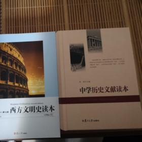 中学历史文献读本、西方文明史读本 两本合售 正版全新