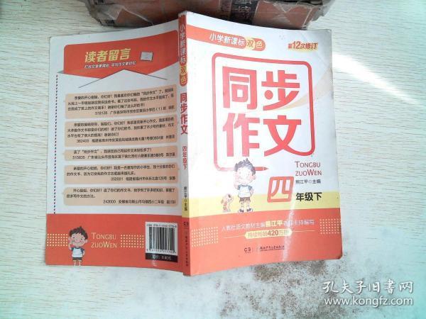 小学新课标双色 同步作文:四年级下(第12次修订)