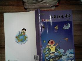思泉语文课本·点亮大语文(3年级)(下册)