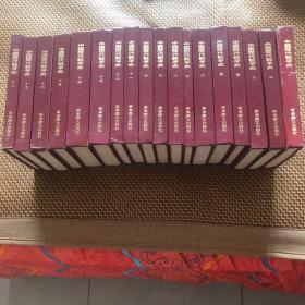 中国历代战争史1-18册全