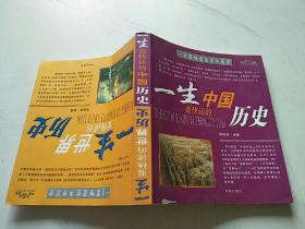 一生要快读的中国历史、一生要快读的世界历史