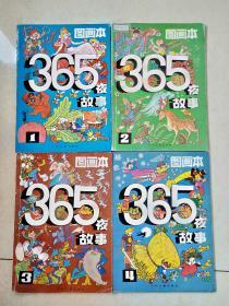 365夜故事 图画本 1,2,3,4 (全四本)
