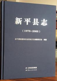 新平县志.1978-2005