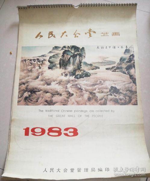 人民大会堂(藏画)1983