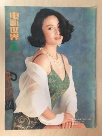 张敏 (画报 一页)