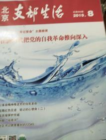 北京支部生活2019年8期