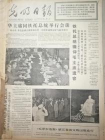 《光明日报》【《毛泽东选集》第五卷英文版出版发行;八亿人民的心愿实现了——瞻仰毛主席纪念堂】