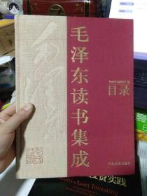 毛泽东读书集成-目录
