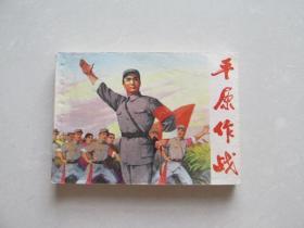 文革样板戏大缺本——平原作战(绘画版)