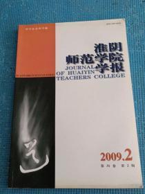 淮阴师范学院学报    哲学社会科学版