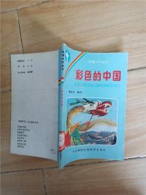 彩色的中国 【馆藏】