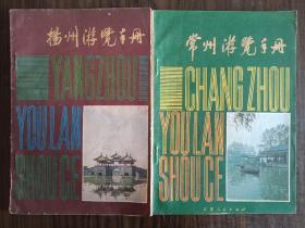 常州游览手册,扬州游览手册(两本合售)