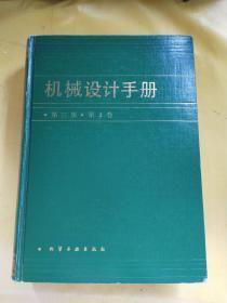 机械设计手册  第三版  第3卷