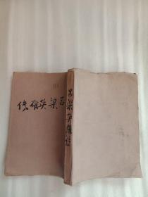 吕梁英雄传下册 1949年