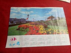 懷舊收藏掛歷年歷《1990北京天安門》許安寧攝影中國旅游出版社