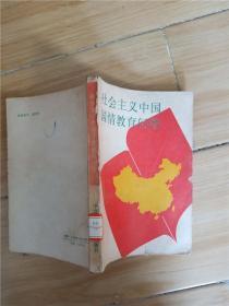 社会主义中国国情教育问答【馆藏】