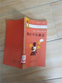 遵纪守法趣话 (馆藏)