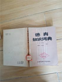 德育知识词典 (馆藏,书脊受损)