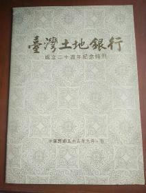 台湾土地银行成立二十周年纪念特刊(1966年)