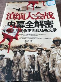 滇缅大会战内幕全解密中国抗日战争正面战场备忘录