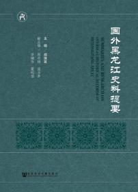 国外黑龙江史料提要