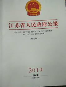 江苏省人民政府公报2019年8期