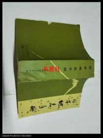 日本地名手册(9品)袖珍版