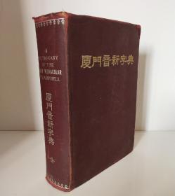 基督教传教士甘为霖编著1972年精装版《厦门音新新字典》。。