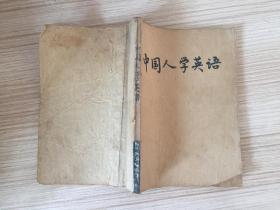 中国人学英语(英语自学丛书)【封皮撕缺牛皮纸粘替】