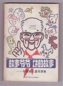故事爷爷讲的故事孙敬修儿童故事集