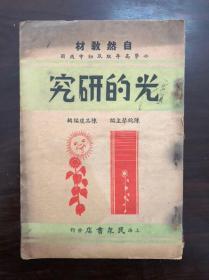 稀见民国自然教材《光的研究》,民国27年初版,陈鹤琴主编,陈品琼编辑