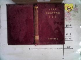 大学丛书--数理经济学大纲【精装