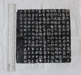 宝玥斋:北魏杨儿墓志拓片,少见袖珍墓志,原石原拓。